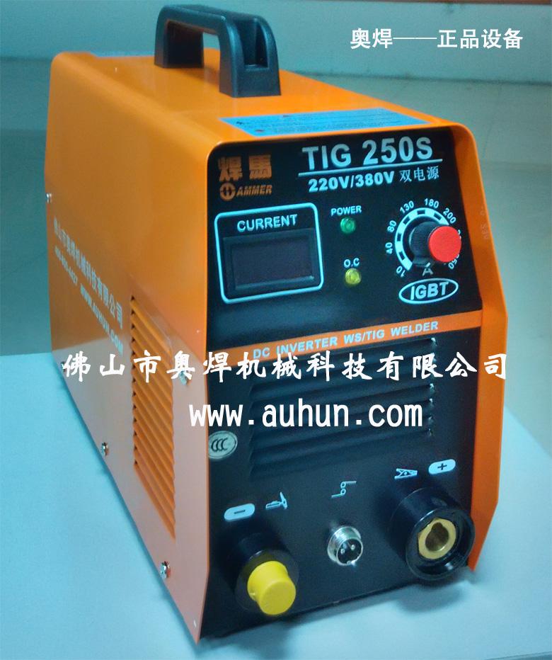 tig-250s双电压直流氩弧焊机